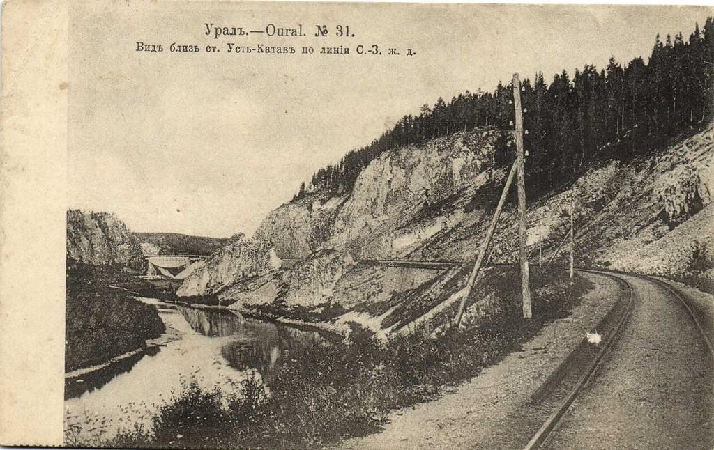 Усть-Катав фото города: Железная дорога у Усть-Катава