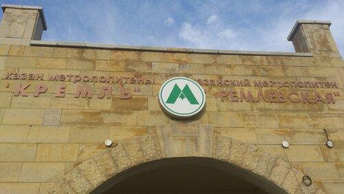 эмблема казанского метро