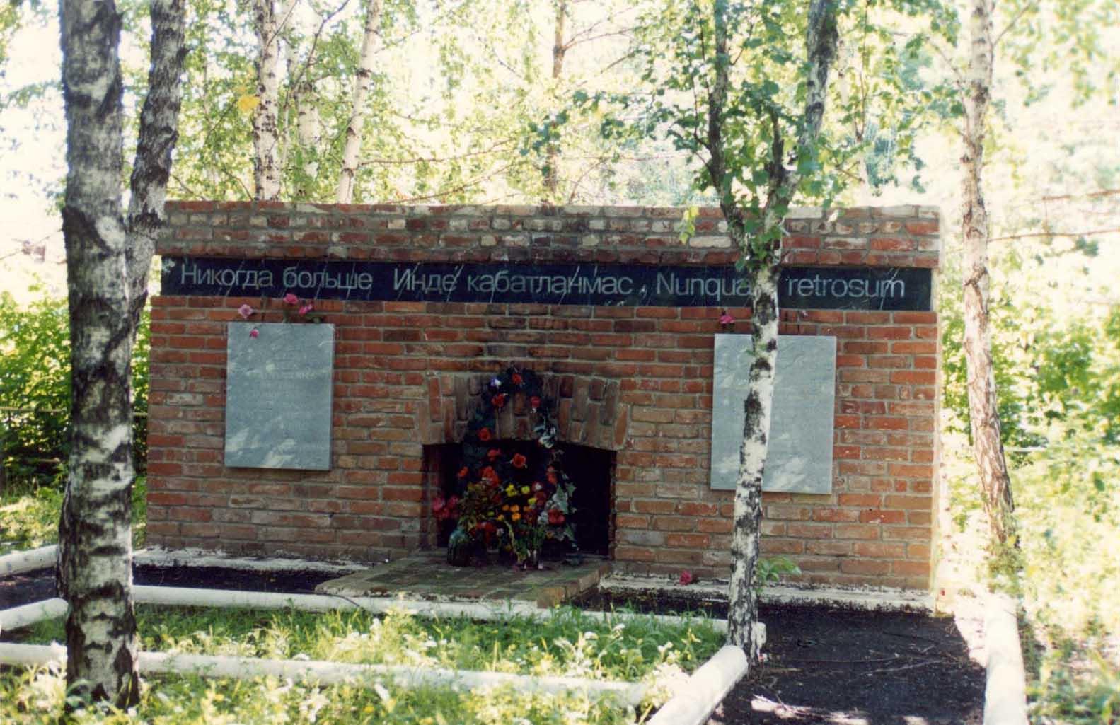 Памятник жертвам политическим репрессиям в Тюмени