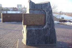 Достопримечательности Тюмени: Памятный знак на месте основания Тюмени в 1586 году
