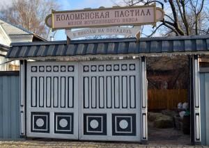 Достопримечательности Коломны: Музей пастилы