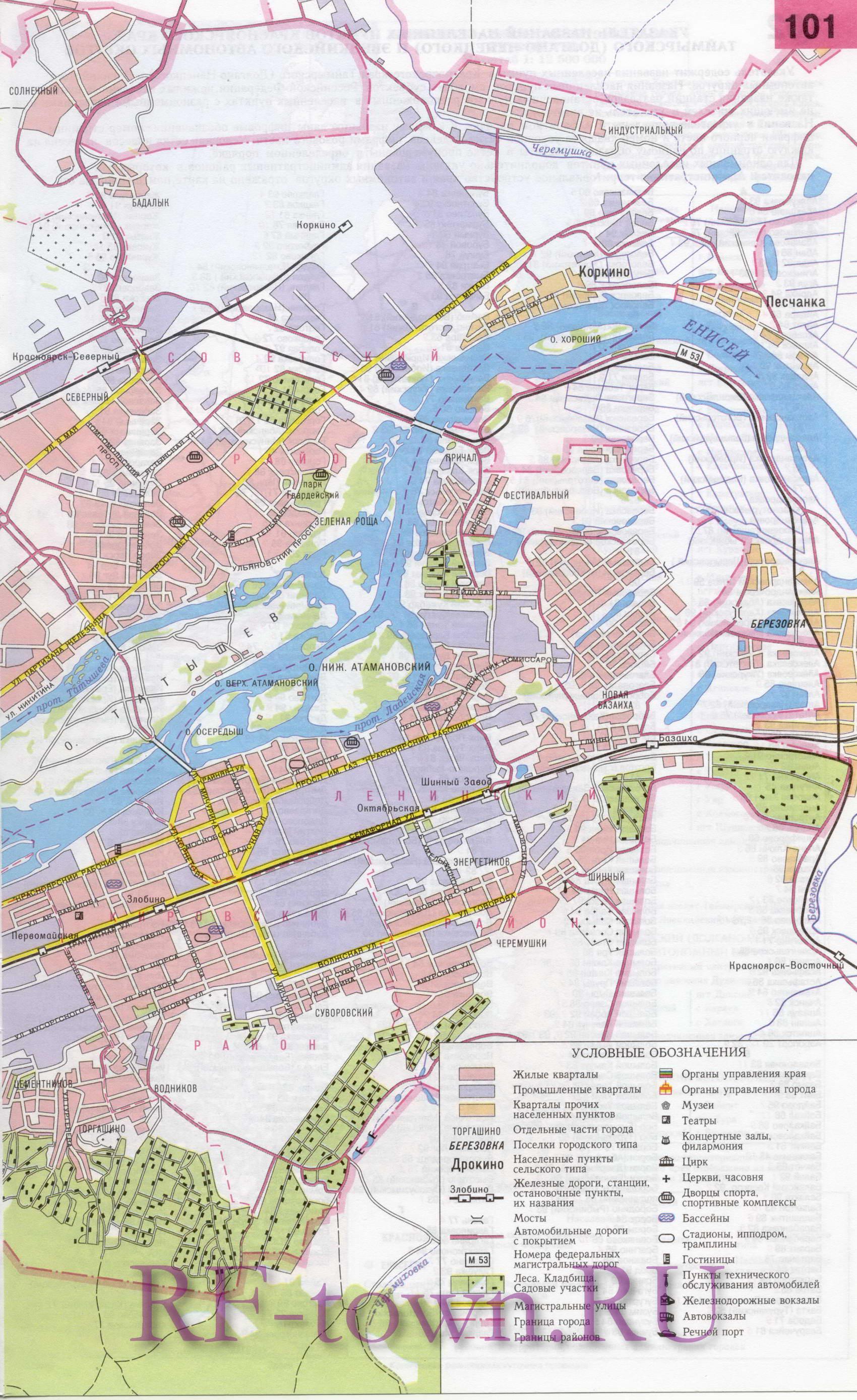 Карта Красноярска с улицами