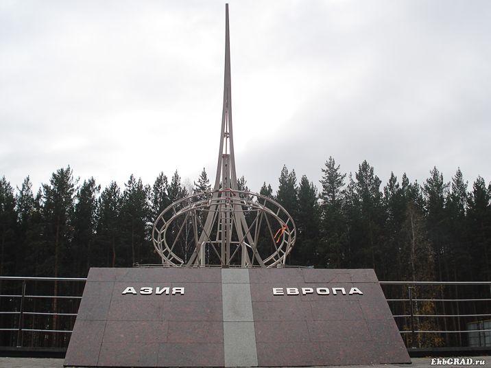 Граница между Европой и Азией: Обелиск Европа-Азия на Новом Московском тракте под Екатринбургом