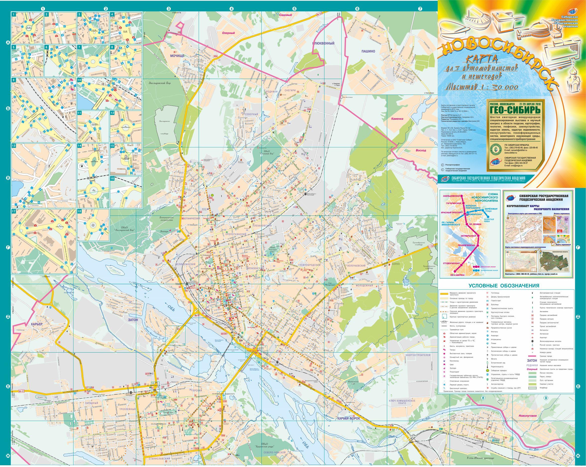карта Новосибирска с улицами и номерами домов