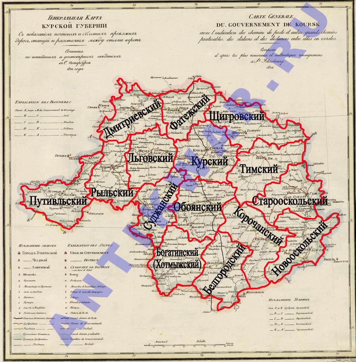 Антикварная карта уездов Курской губернии