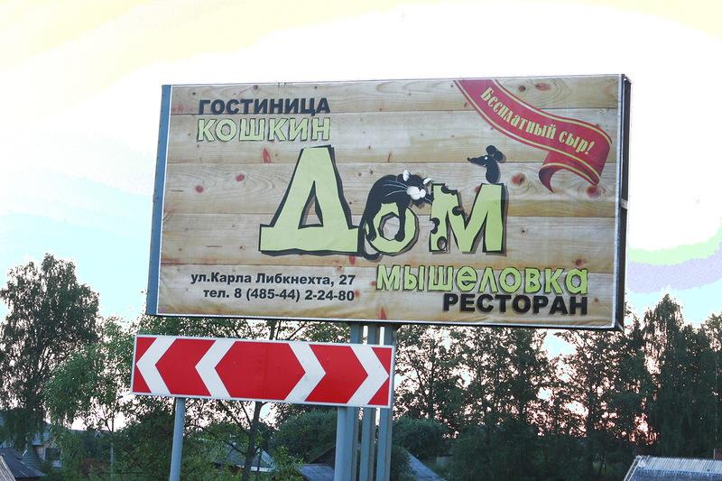 Мышкин рекламный щит гостиница Мышкин дом и ресторан Мышеловка