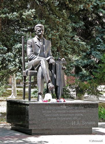 Памятник Бунину в Белгороде