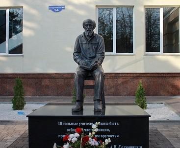 Памятник Солженицину в Белгороде