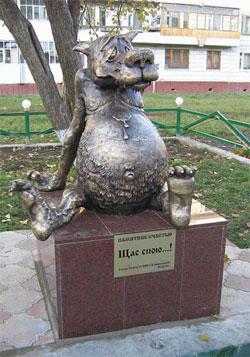 Воронеж, памятник волку из Ну Погоди