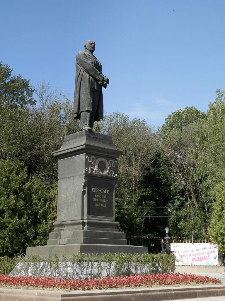 Памятники Тулы: памятник Вересаеву