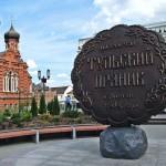 Памятники Тулы: Памятник тульскому прянику