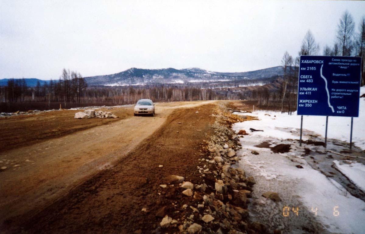 Трасса Чита-Хабаровск в 2006